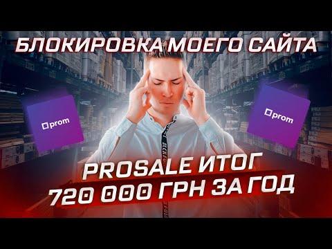 720 000 грн  на Prosale за ГОД  БЛОКИРОВКА САЙТА! Prom Ua. Пром