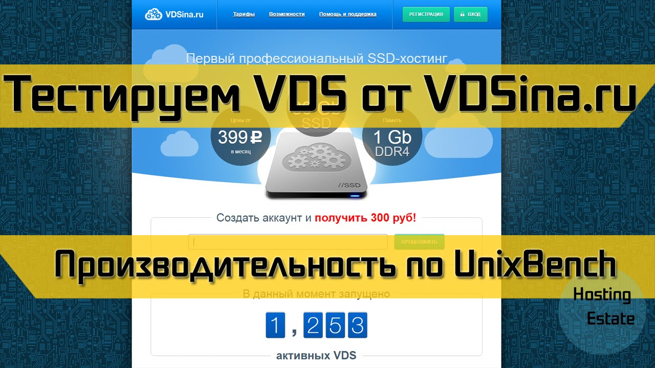 Vdsina как сделать хостинг хороший домен и хостинг