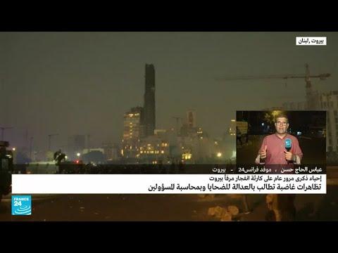 تظاهرات غاضبة تطالب بالعدالة للضحايا ومحاسبة المسؤولين في الذكرى الأولى لانفجار مرفأ بيروت