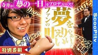 バラエティー   寺井一択のファンの夢を叶えりゃいい!