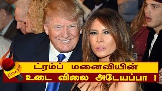 Trump Wife Melania Expensive Black dress