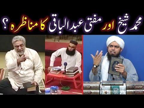 Muhamamd Shaikh Sb. aur Mufti Abdul Baqi Sb. ki DEBATE ??? (VIEWS of Engineer Muhammad Ali Mirza)