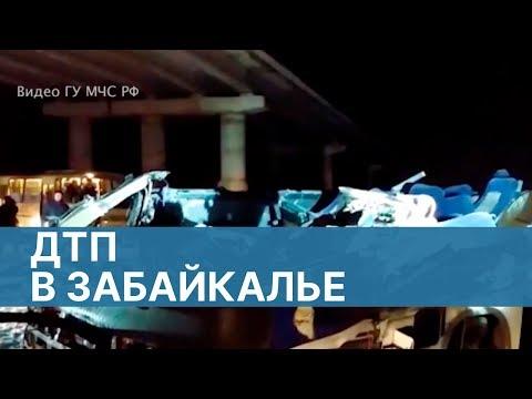Очевидец о ДТП в Забайкалье: Все в шоке