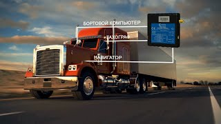 Презентация Аналитической системы мониторинга транспорта от