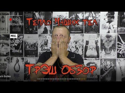 """ТРЕШ Обзор Фильма """"ТЕПЛО НАШИХ ТЕЛ"""""""