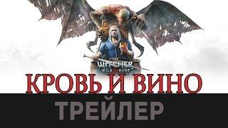 Ведьмак 3: Дикая Охота DLC  Кровь и Вино ДАТА ВЫХОДА 31 мая