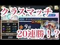 【逆転オセロニア】クラスマッチ20連勝なるか!?新補正のデッキ紹介!