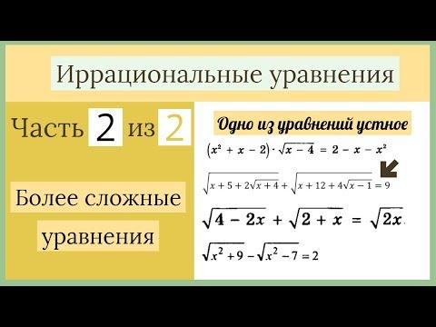 Более сложные иррациональные уравнения. Иррациональные уравнения Часть 2 из 2