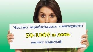 Видео-урок: Как честно зарабатывать в интернете по 50-100$ в день(http://9090.kz/advego - зарегистрироваться на Адвего И завести личный электронный счет в платежной системе Webmoney http://ww..., 2013-09-29T16:00:26.000Z)