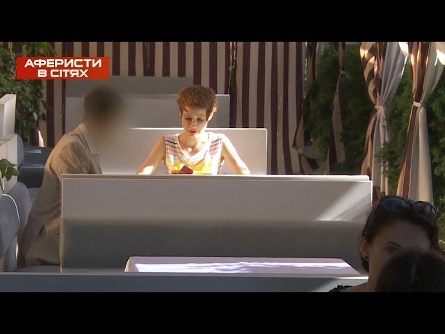 Аферисты в сетях айфон на русском
