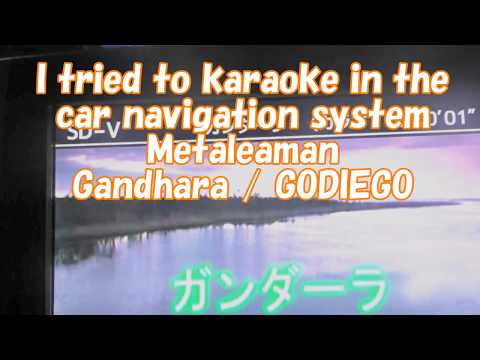 【I tried to karaoke in the car navigation system】 Metaleaman Gandhara / GODIEGO 08/12/2017