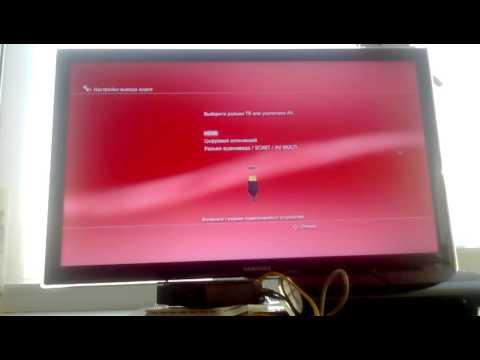 Настройка звука на PS3  HDMI