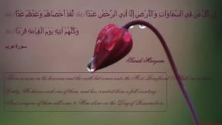 قران كريم بصوت جميل جداااا Koran karim