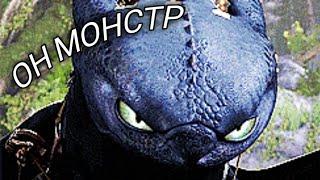 """Беззубик """"Он монстр"""""""