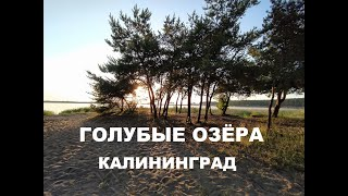 Голубые озера. Отдых в Калининграде