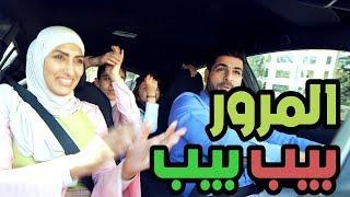 مشوار طالعين - بيب بيب | قناة بابي مامي