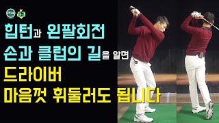 [골프맨] 몸통스윙으로 뼈대를 만들고, 투플래인 스윙으…