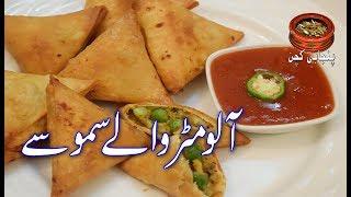 Aloo Matar Walay Samosay آلو مٹر والے سموسے Potato Pea Samosa Recipe (Punjabi Kitchen)