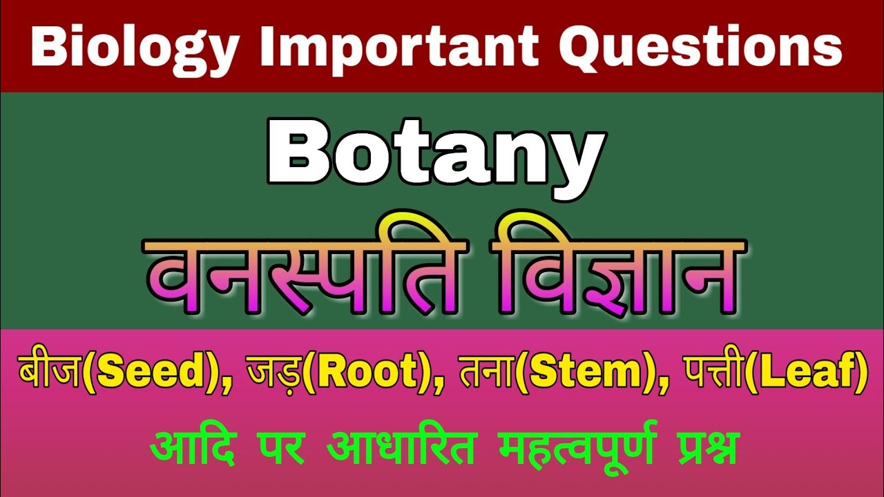 Biology Most important questions | Botany very important ...