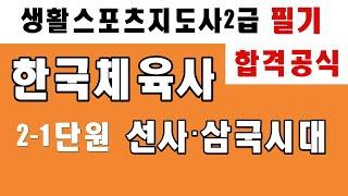 생활스포츠지도사2급 필기 한국체육사 선사 삼국시대 2-1단원