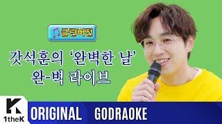 GODRAOKE(프로의 노래방): Lee Seok Hoon(이석훈) _ What if(완벽한 날)(Clean ver.)