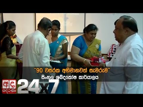 90th ANNIVERSARY Book Launch: Sinhala Dictionary | Talking Books [EP 518]