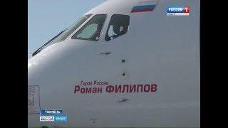 На борту самолёта «Роман Филипов» побывала наша съёмочная группа