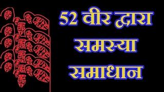 52 वीर द्वारा समस्याओ, रोगों, भूत प्रेत जादू टोना आदि की समस्याओं का हल