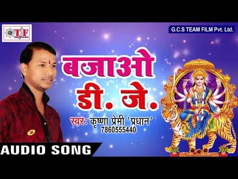 New Devi Song | Bajao DJ Maiya Rani Ke Julush Me | Krishna Premi | Dashahara Ke Mela Me | Hits Song