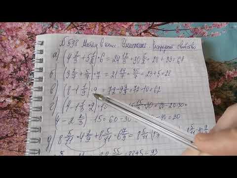 538 Математика 6 класс. Умножение примеры. Применение распределительного свойства умножения