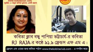 Poem of Papia Bhattacharya recited by Rj Raja (91.9 Friends FM)