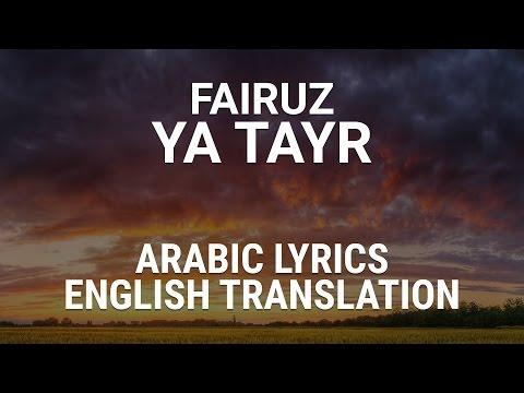 Fairuz - Ya Tayr - Lebanese Dialect Arabic Lyrics + English Translation - يا طير
