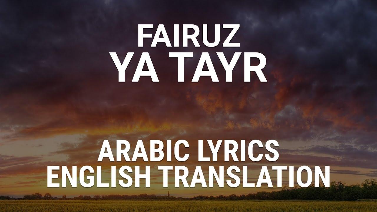 fairouz ya tayr