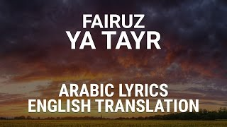 Fairuz - Ya Tayr - Lebanese Dialect Arabic Lyrics + English Translation - يا طير