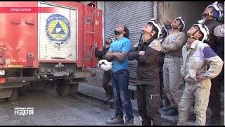 Почему Россия считает спасателей из организации «Белые каски» в Сирии террористами