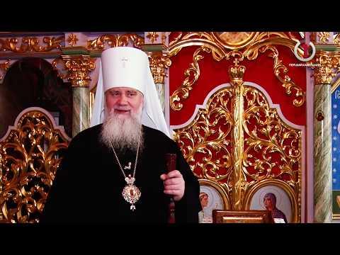 Різдвяне привітання митрополита Феодора, Мукачівського і Ужгородського