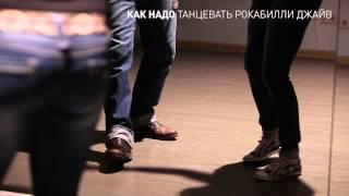 как надо танцевать рокабилли джайв