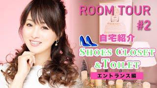 渡辺美奈代の「自宅ルームツアー#2」 ゲストをお迎えするエントランスとゲスト用トイレを紹介します! 自分で貼った壁紙やシューズクローゼットの中もお見せしちゃいます♪ ...