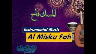 Al Misku Fah Karaoke Instrumental Minus One Music   موسقى انشودة المسك فاح - مع الكلمات -كاريوكي