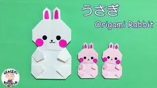 折り紙「うさぎ」の折り方 Origami Rabbit【音声解説あり】 / ばぁばの折り紙 thumbnail