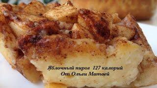 Яблочный Пирог 127 калорий (Apple Pie)