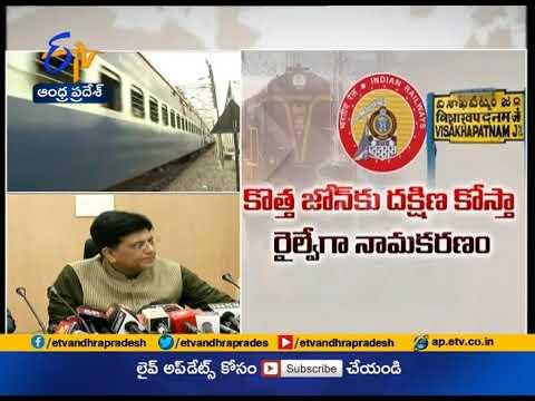 Railways Minister Announces New Railway Zone for Andhra Pradesh