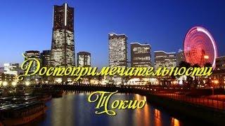 Смотреть видео япония достопримечательности
