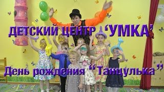 Детский центр 'УМКА' - День рождения Танцулька 11.06.15(, 2015-06-21T08:08:25.000Z)
