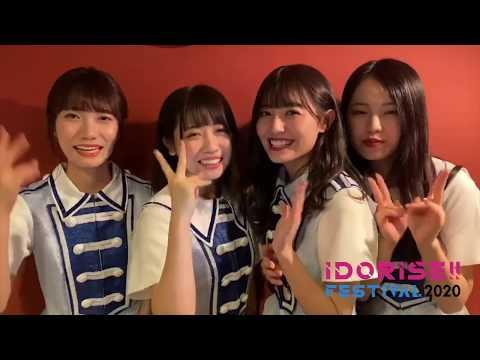 【IDORISE!! FESTIVAL2020】  26時のマスカレイド コメント動画