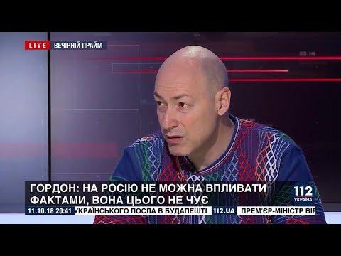 Гордон о российской