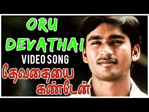Devathayai Kanden - Oru Devathai Video...