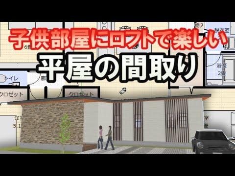 子供部屋にロフトのある楽しい平屋の間取り図 広いシューズクロークとファミリークロゼット、テレワーク書斎のある住宅プラン Clean and healthy Japanese house design