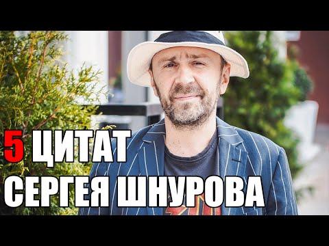 Цитаты Сергея Шнурова