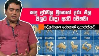 සඳු දුර්වල වුනොත් දරු ඵ්ල වලට බාදා ඇති වෙනවා | Piyum Vila | 30-05-2019 | Siyatha TV Thumbnail
